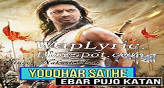 Yoddhar Sathe Ebar Pujo Katan song Lyrics