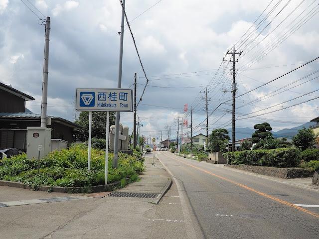 富士みち 西桂町