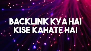 Backlink kya hai kise Kahate hai
