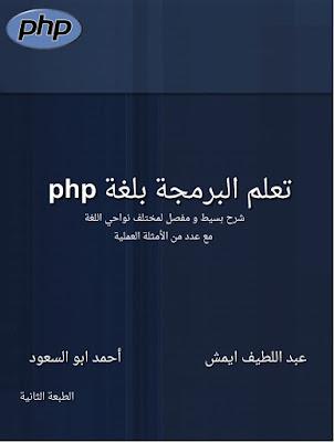 كتاب المدخل الى لغة php