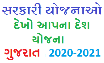 Dekho apna desh yojana  Registration Form, Doccuments, Status, List, Eligibility, Benefits and All Information