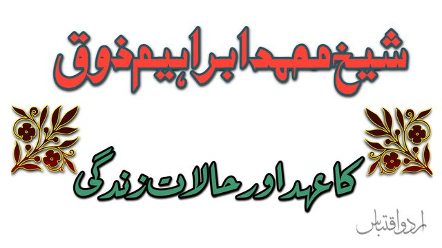 شیخ محمد ابراہیم ذوق اور حالاتِ زندگی
