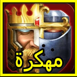 لعبة Clash of Kings APK 5.16.0
