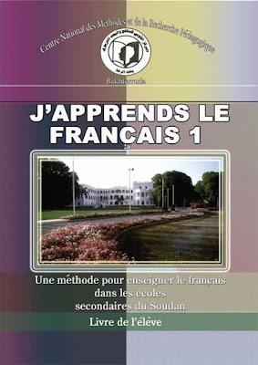 كتاب اللغة الفرنسية الصف الاول ثانوي السودان