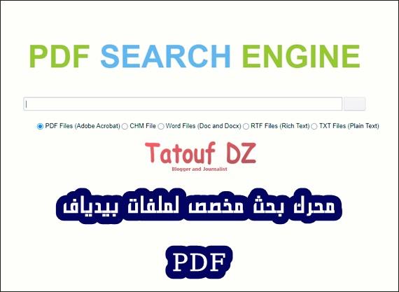 محرك بحث مخصص لملفات بيدياف Moteur De Recherche pour PDF