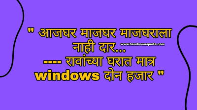 Funny Marathi Ukhane for Girls