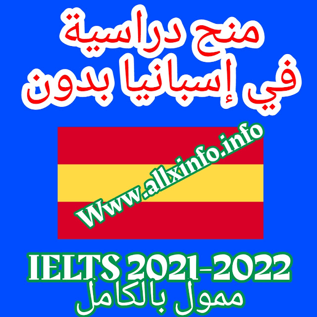 منح دراسية في إسبانيا بدون IELTS 2021 | ممول بالكامل