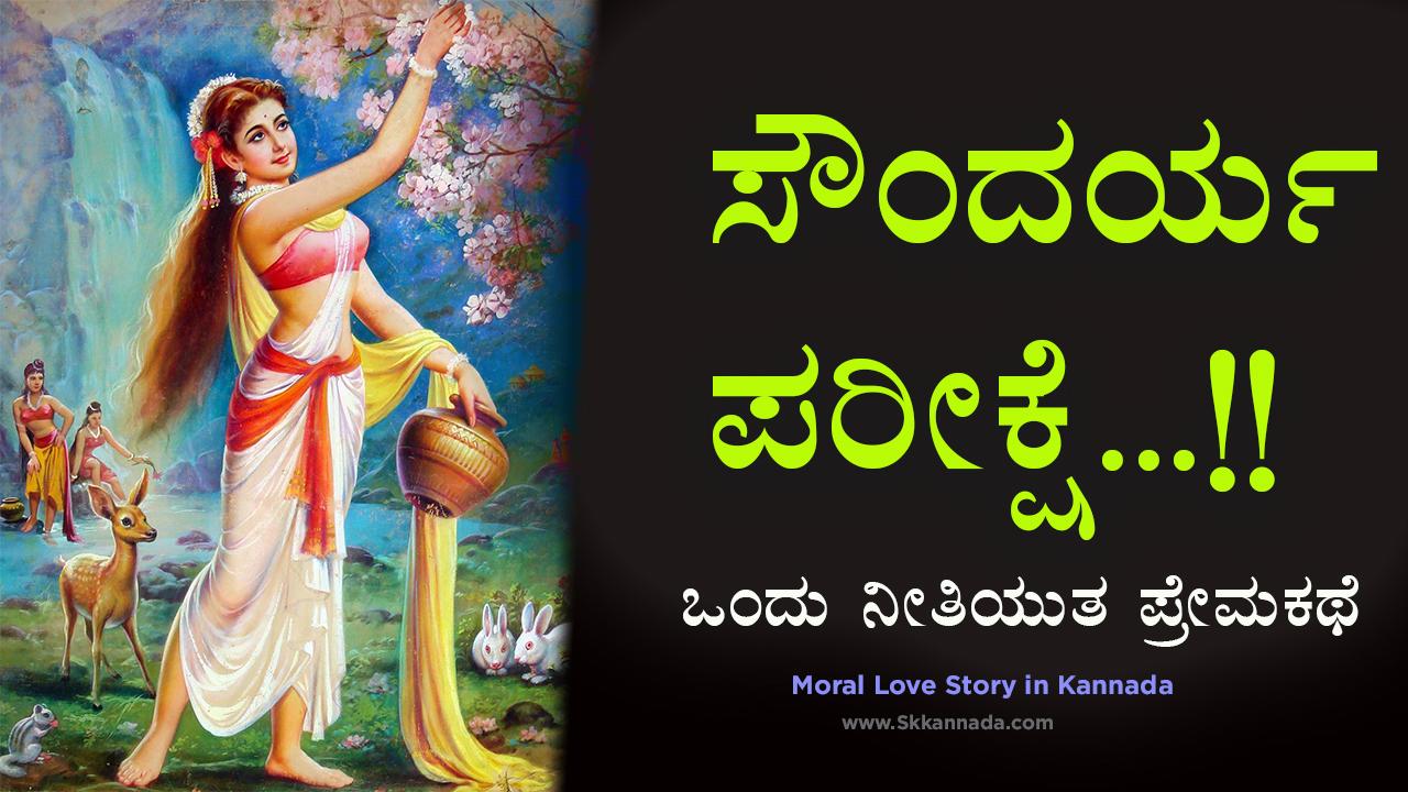 ಸೌಂದರ್ಯ ಪರೀಕ್ಷೆ : ಒಂದು ನೀತಿಯುತ ಪ್ರೇಮಕಥೆ - Moral Love Story in Kannada