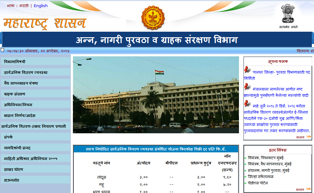 http://mahafood.gov.in/website/marathi/home.aspx