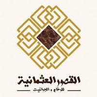 وظائف متنوعة في شركة القصور العثمانية بقطر