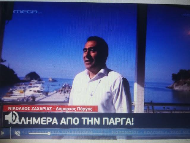 Στην εκπομπή Κοινωνία Ώρα MEGA και τους Ντίνο Σιωμόπουλο και Τζωρτζίνα Μαλλιαρόζη μίλησε ο δήμαρχος της Πάργας Νικόλαος Ζαχαριάς, αναφορικά με την κατάσταση με την τουριστική κίνηση στο δύσκολο αυτό καλοκαίρι του κορωνοϊού.