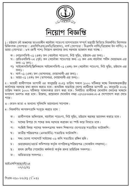 Bangladesh Navy Civilian Job 2021