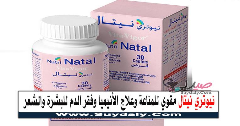 نيوتري نيتال لتقوية المناعة وعلاج الأنيميا وفقر الدم للبشرة والشعر