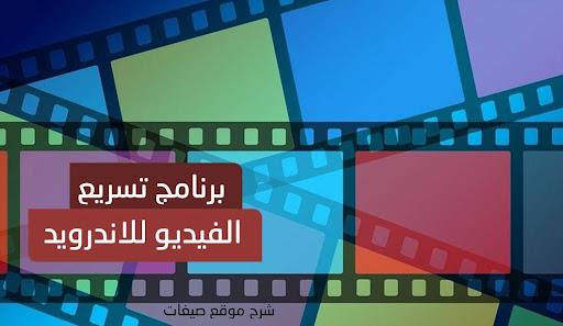 برنامج تسريع الفيديو