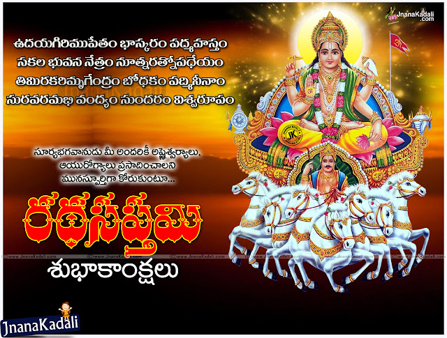 Here is a New Ratha saptami Telugu Quotations and Greetings Wallpapers, Telugu Lord Surya bhagavan Wallpapers with Lord Surya bhagavan Prayer Lines, Telugu Ratha saptami Best and Beautiful Wallpapers Pics, Ratha saptami Subhakankshalu Telugu Wishes and Wallpapers, Telugu New Greetings and Messages for Ratha saptami.