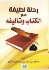 تحميل وقراءة كتاب رحلة لطيفة مع الكتاب وتأليفه تأليف د. محمد بن ناصر بن عبد العزيز الشثري