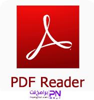 تنزيل برنامج ادوبي ريدر للكمبيوتر