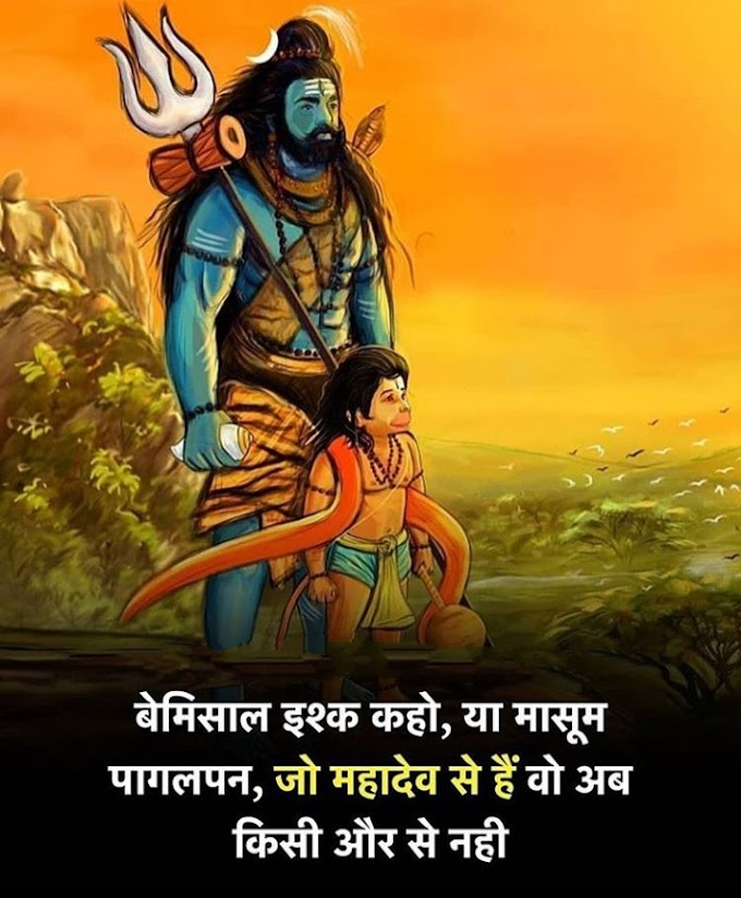 Lord Shiva Good Morning Quotes in Hindi || Lord Shiva Good Morning Images in Hindi || Monday Morning Images with Lord Shiva