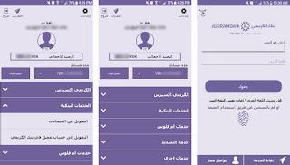 تحميل تطبيق وبرنامج  بنك الكريمي جوال kuraimi Jawal Application باخر إصدار مجانا للاندرويد برابط تحميل مباشر، مع طريقة التسجيل في البرنامج وتفعيلة