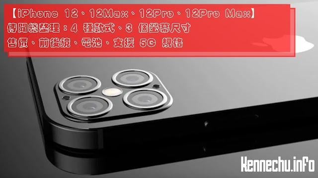 【iPhone 12、12Max、12Pro、12Pro Max】傳聞總整理:4 種款式、3 個螢幕尺寸、售價、前後鏡、電池、支援 5G