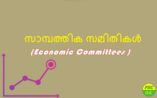 List of Economic Committees in India PSC GK Questions