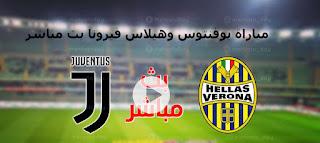 الأن مشاهدة البث المباشر لمباراة يوفنتوس وهيلاس فيرونا بث مباشر بتاريخ اليوم 27-02-2021 في الدوري الايطالي بدو تقطيع تعليق عربي