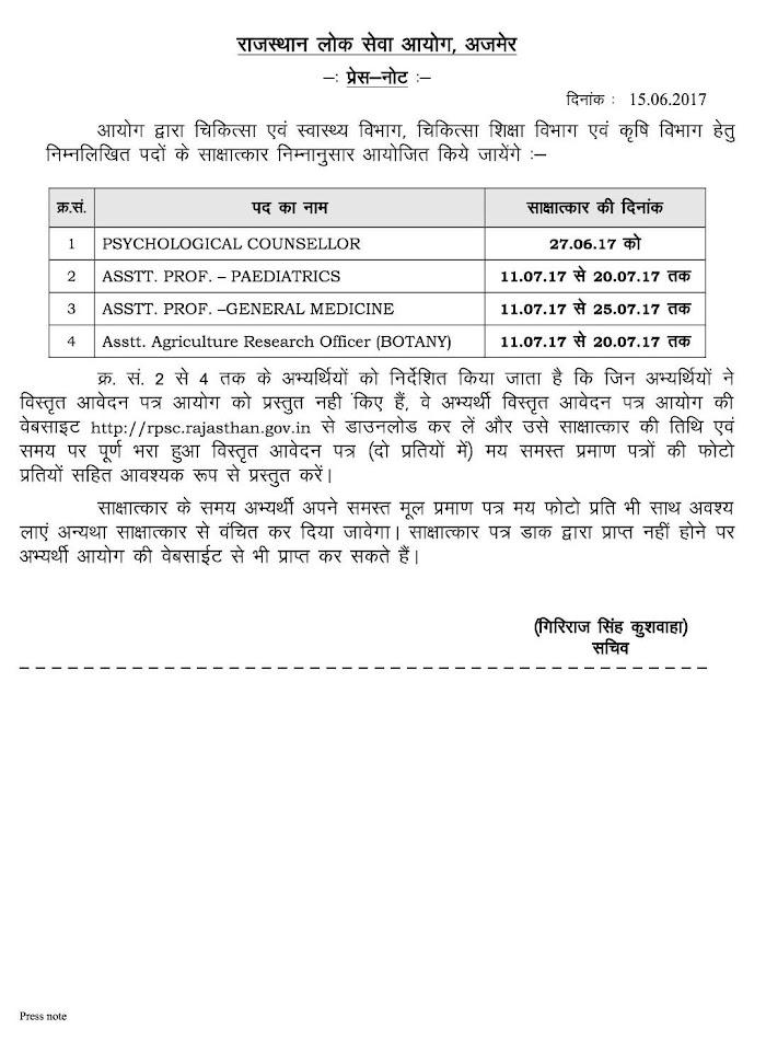 राजस्थान पीएससी ने असिस्टेंट कृषि अनुसन्धान अधिकारी (बॉटनी) 2014 के पद का इंटरव्यू तारीख प्रकाशित किया