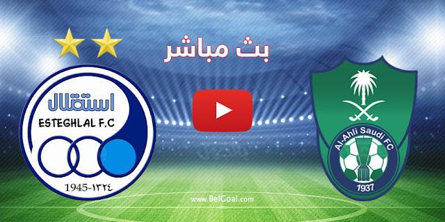 مشاهدة مباراة الاهلى واستقلال طهران بث مباشر الاربعاء 15/4/2021 دوري أبطال آسيا