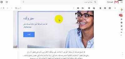 كيفية إضافة إعلانات أدسنس Adsense على بلوجر