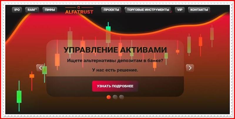 Мошеннический сайт alfatrust.com – Отзывы, развод, мошенники! ALFATRUST