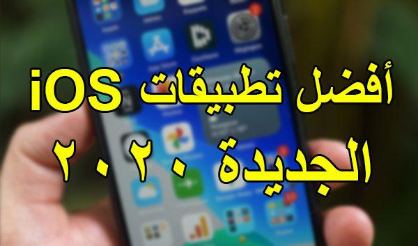 أفضل تطبيقات iOS الجديدة 2020