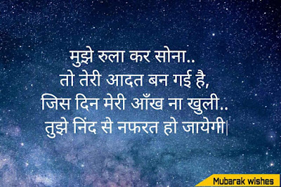 good night quotes in hindi with images download