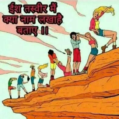 Paheliyan in Hindi with images Hindi language 2019