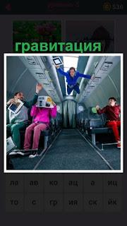 655 слов в салоне самолета происходит гравитация в воздухе висит мужчина 5 уровень