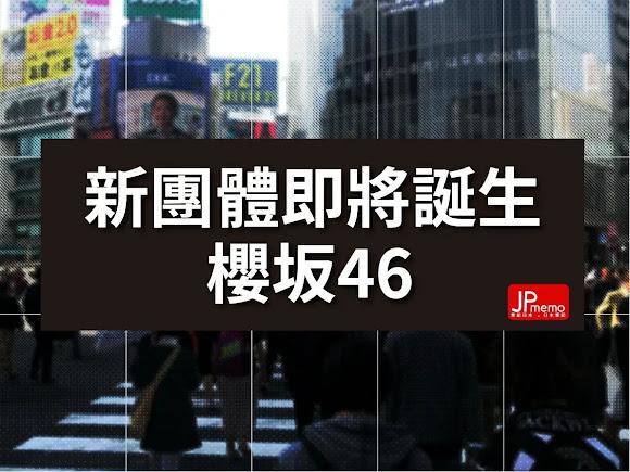 014-japan-keyakizaka46-sakurazaka46-map-偶像團體欅坂46將正式改名為櫻坂46