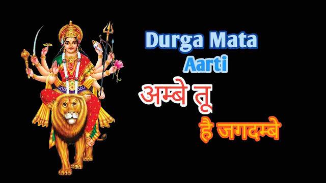 अम्बे तू है जगदम्बे - Durga Mata Aarti Lyrics