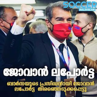 Barcelona News President Malayalam - Football News Malayalam