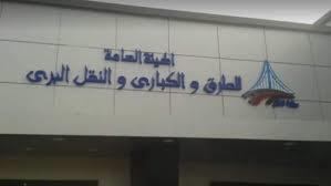 الهيئة العامة للطرق والكباري والنقل البرى