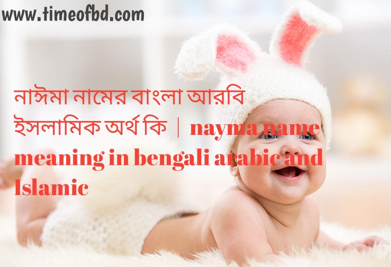 নাঈমা নামের অর্থ কী, নাঈমা নামের বাংলা অর্থ কি, নাঈমা নামের ইসলামিক অর্থ কি, nayma name meaning in bengali