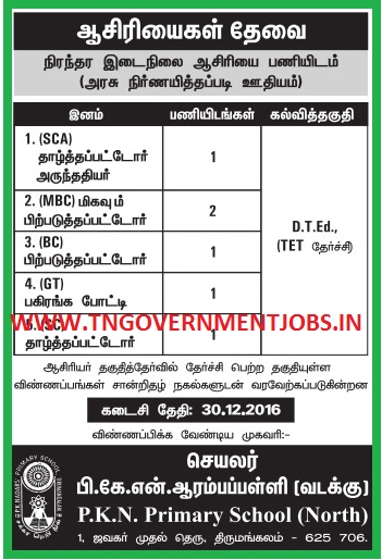 Applications are invited for Primary Teacher Post (PRT) in P.K.N. Primary School (North) Tirumangalam Madurai (Govt Aided)