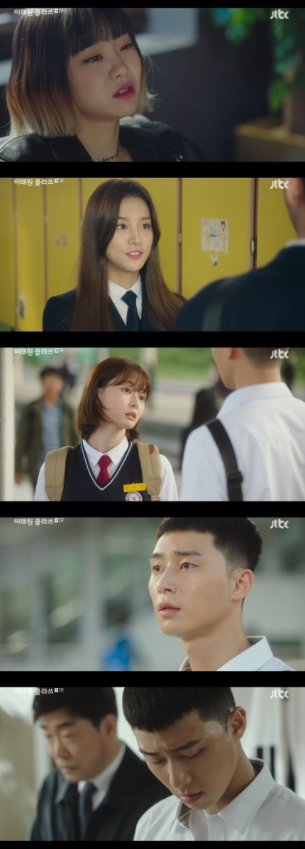 Park Seojoon was expelled from school in the first broadcast of 'Itaewon Class'