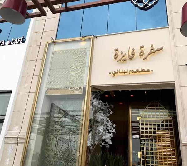 مطعم سفرة فايزة الدمام | المنيو الجديد ورقم الهاتف والعنوان