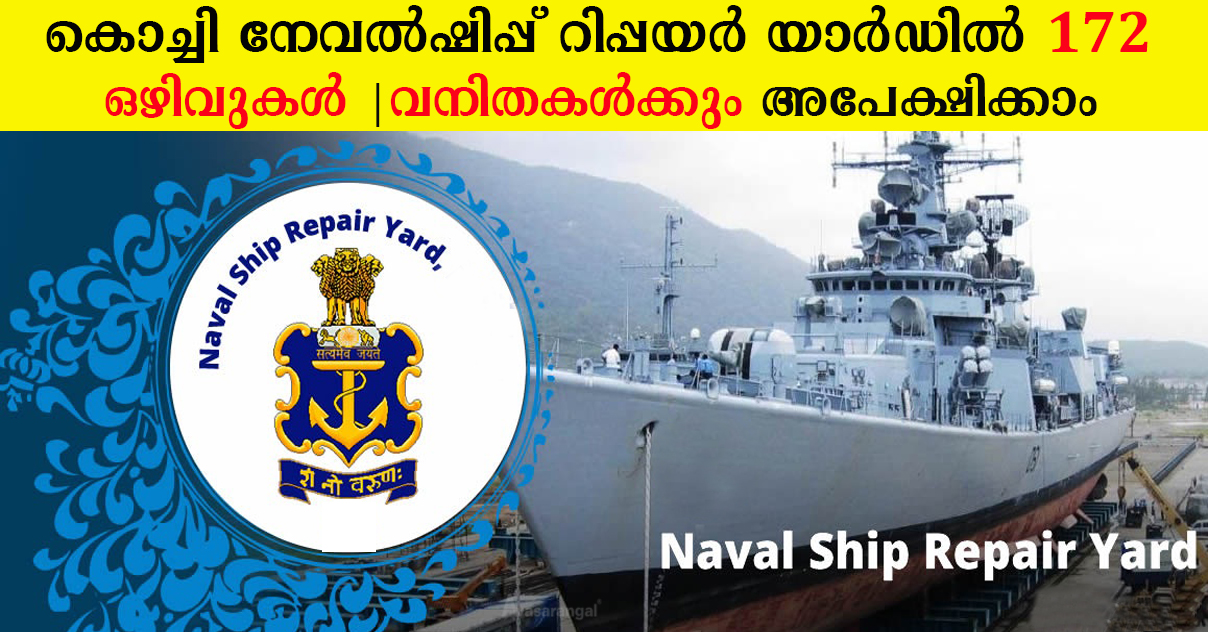 Naval Ship Repair Yard Kochi Recruitment 2019 │ Apprenticeship Training (172 Vacancies)