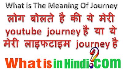 Journey का मतलब क्या होता है