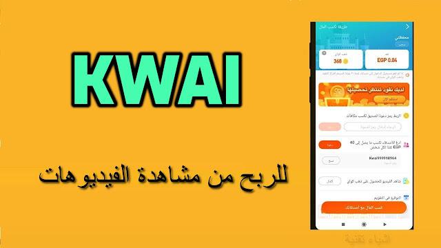 تطبيق Kwai يدفع لك المال مقابل مشاهدة الفيديوهات بديل التيك توك