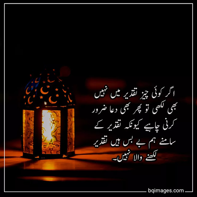best dua quotes in Urdu