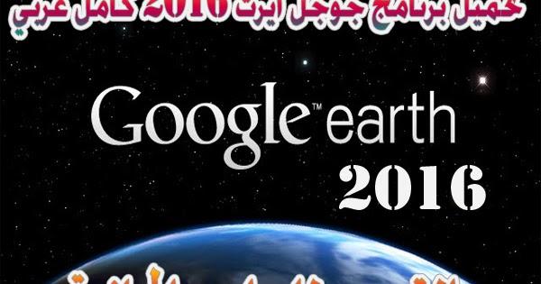 تحميل برنامج وورد 2016 عربي مجانا للكمبيوتر