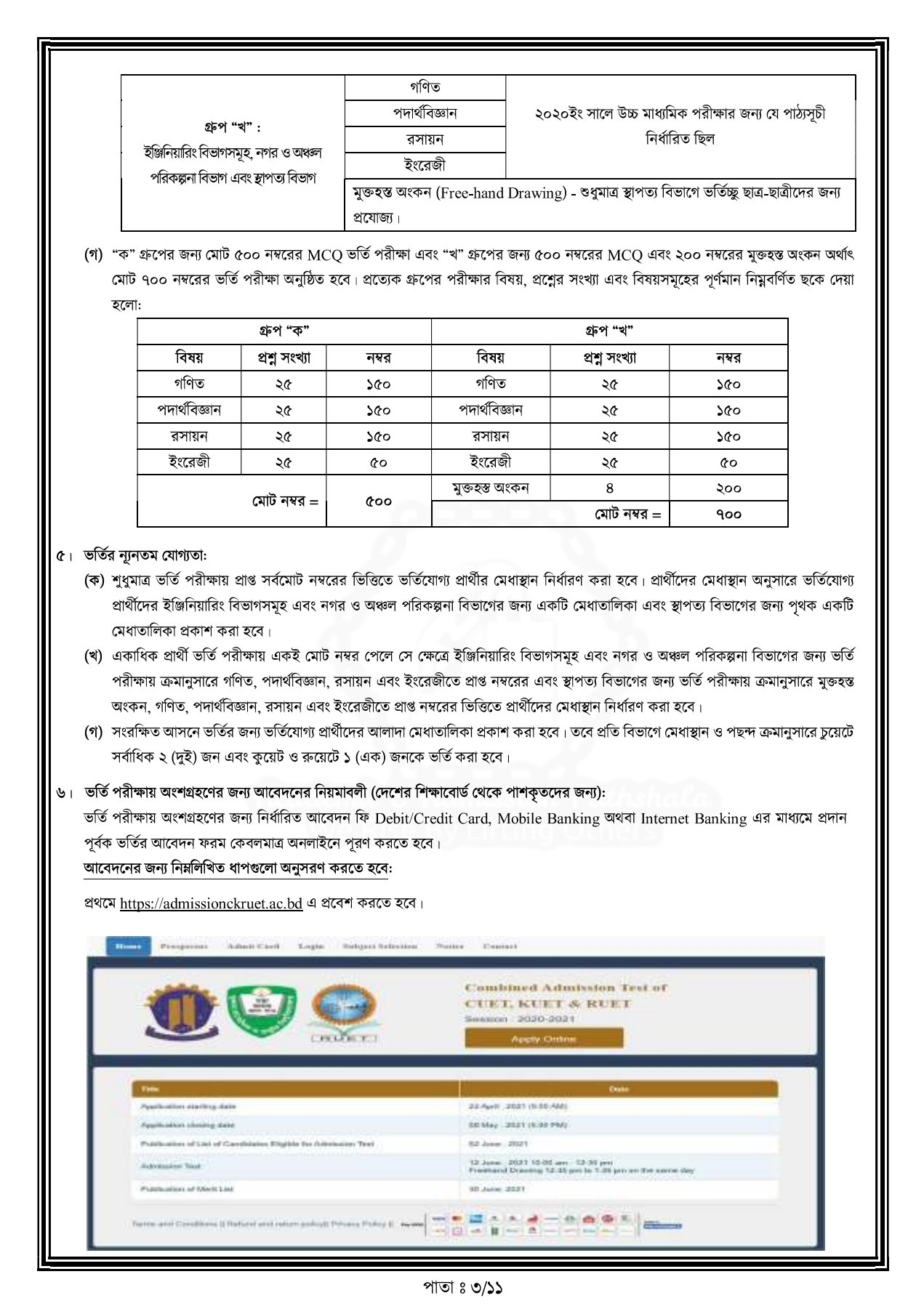 BD All Engineering University Admission Circular 2020-21 All Information   চুয়েট,কুয়েট,রুয়েট ভর্তি বিজ্ঞপ্তি ২০২১-ইঞ্জিনিয়ারিং ভর্তি বিজ্ঞপ্তি ২০২০-২০২১