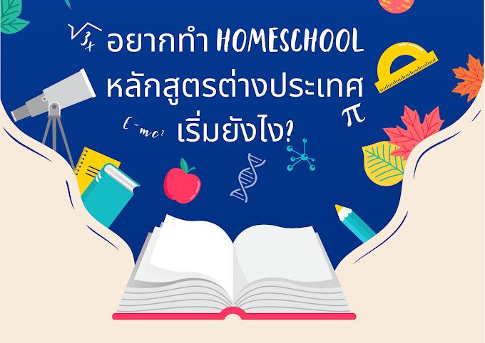 อยากทำ Homeschool หลักสูตรต่างประเทศเริ่มยังไง? ได้วุฒิหรือไม่?