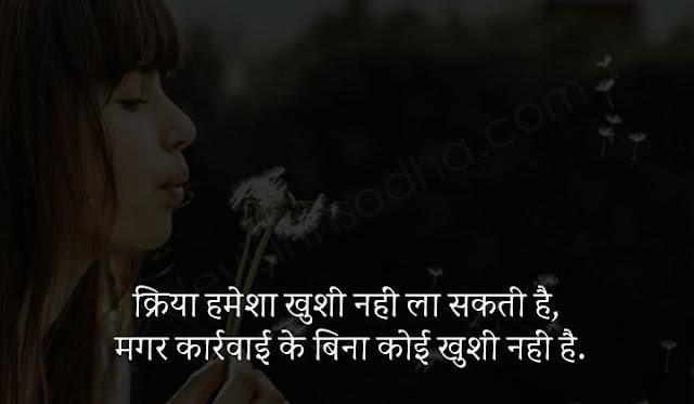 happy attitude status in hindi